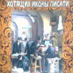 Черкасская епархия благотворительно передаёт «Чин благословения хотящих иконы писати» во все иконописные мастерские Украины