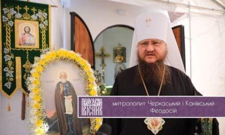 """Відеосюжет телепрограми """"Православний вісник"""" про престольне свято в Черкаській православній гімназії"""