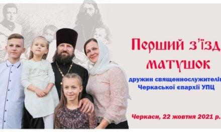 ОБРАЩЕНИЕ участниц первого съезда матушек – жен священнослужителей Черкасской епархии УПЦ ко всем черкасщанкам
